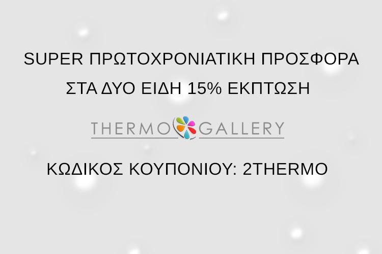 PROTOXRONIATIKI-PROSFORA-TAPER-EKPTOSI-THERMOGALLERY-1