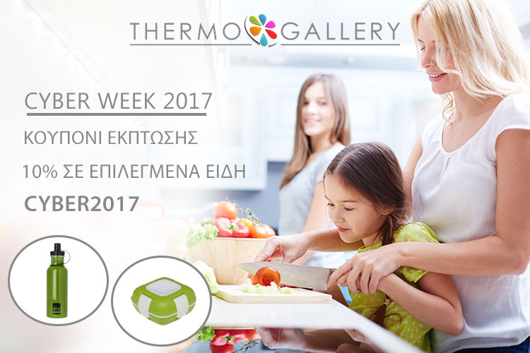 cyber-week-2017-kouponi-ekptoshs-epilegmena-eidh-1