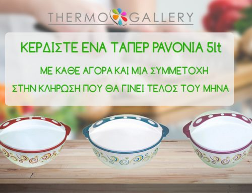 Super Διαγωνισμός Thermogallery: Κερδίστε ένα ταπερ PAVONIA 5lt!